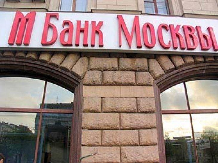 Московский Кредитный Банк предоставляет кредитование на покупку...